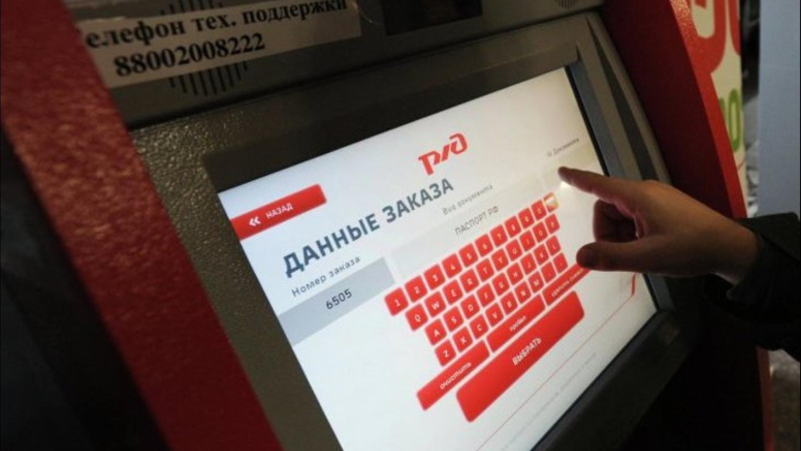 РЖД изменили правила покупки билетов