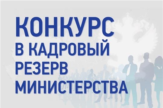 Объявлен конкурс на включение в кадровый резерв Министерства транспорта и дорожного хозяйства