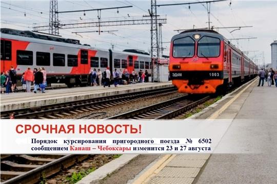Порядок курсирования пригородного поезда № 6502 сообщением Канаш – Чебоксары изменится 23 и 27 августа