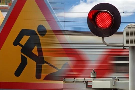 Движение по железнодорожному переезду в г.Чебоксары будет временно ограничено в ночь с 26 на 27 августа