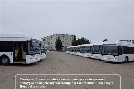 Минтранс Чувашии объявляет о проведении открытого конкурса на перевозку пассажиров в сообщении «Чебоксары-Новочебоксарск»