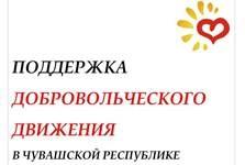 Поддержка добровольческого движения в Чувашской Республике