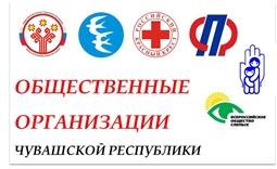 Общественные организации Чувашской Республики