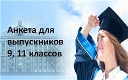 Анкета для выпускников 9, 11 классов общеобразовательной организации