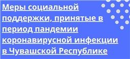 Меры социальной поддержки, принятые в период пандемии коронавирусной инфекции в Чувашской Республики