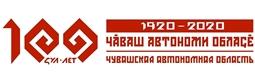 550-летия Чебоксар и 100-летия образования Чувашской автономной области