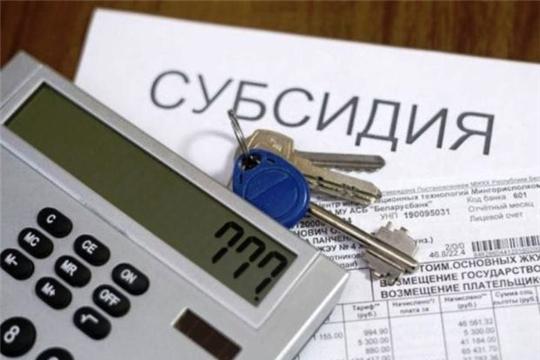 За февраль 2020 года на субсидии по оплате ЖКУ гражданам Новочебоксарска направлено 3,4 млн рублей