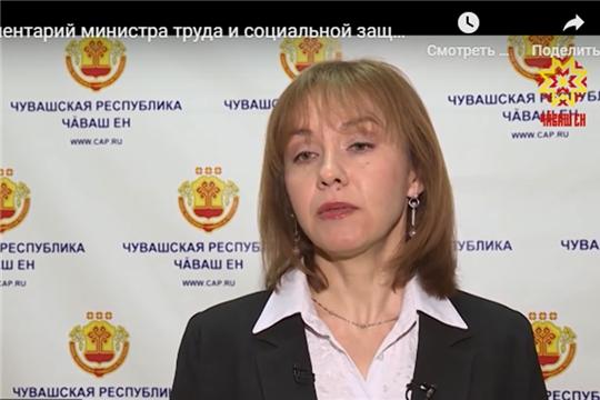 Комментарий министра труда и социальной защиты Алены Елизаровой