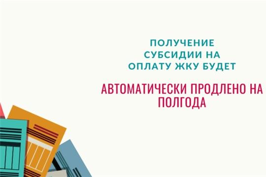 Получение субсидии на оплату ЖКУ будет автоматически продлено на полгода