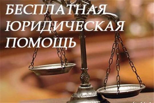 За первый квартал 2020 г. за предоставлением бесплатной юридической помощью обратились 178 граждан