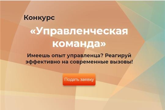 Объявлен конкурс «Управленческая команда»