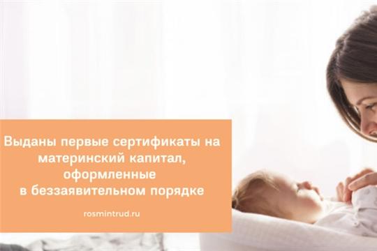 Выданы первые сертификаты на материнский капитал, оформленные в беззаявительном порядке