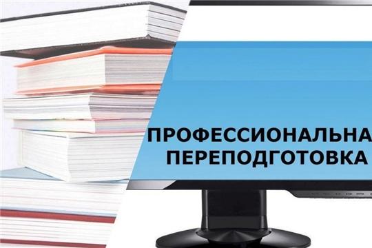 Профессиональное обучение и  дополнительное профессиональное образование безработных граждан