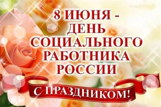 Поздравления министра труда и социальной защиты Алены Елизаровой с Днем социального работника