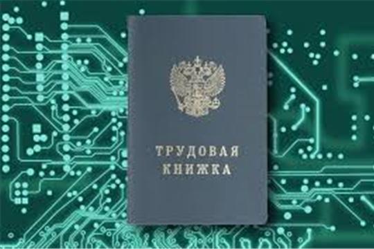 Срок уведомления о переходе на электронные трудовые книжки продлили до 31 октября