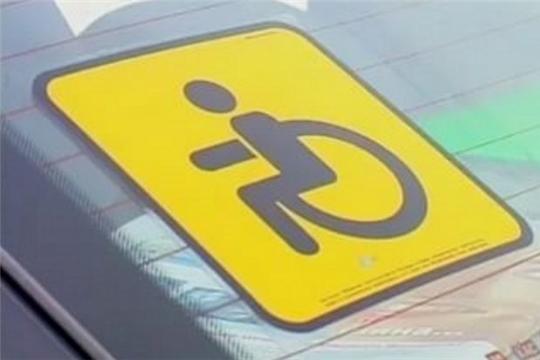 С 1 июля 2020 года опознавательные знаки «Инвалид» не выдаются