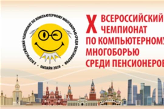 Всероссийский компьютерный чемпионат для пенсионеров прошел в дистанционном онлайн формате