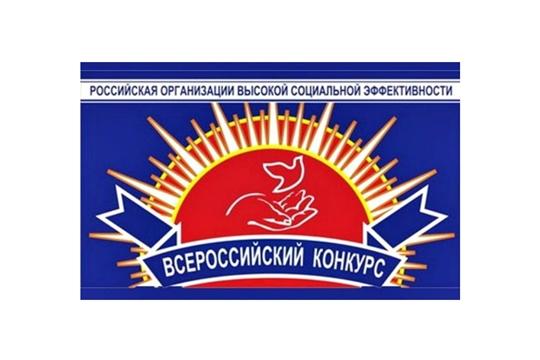 Дан старт регионального этапа Всероссийского конкурса  «Российская организация высокой социальной эффективности»