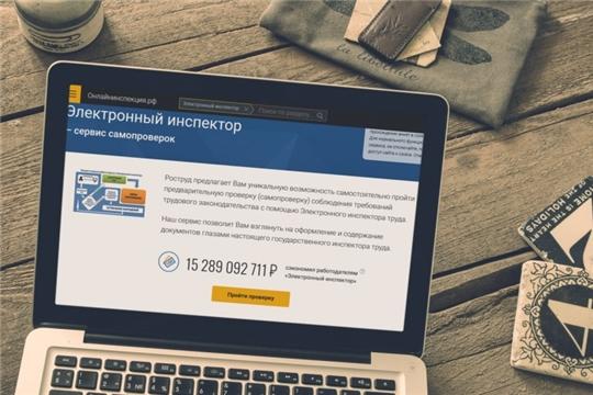 Роструд: «Электронный инспектор» помог работодателям устранить нарушения на 15 млрд рублей