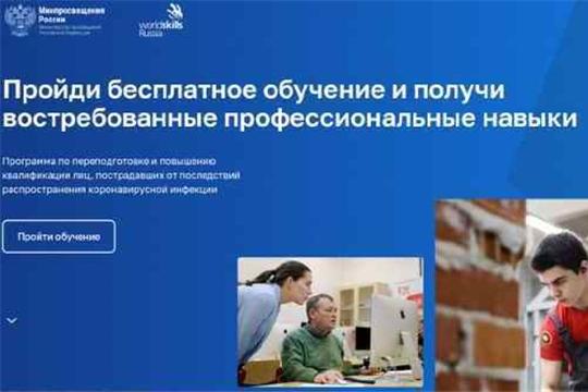 Обучение лиц, пострадавших  от последствий распространения коронавирусной инфекции