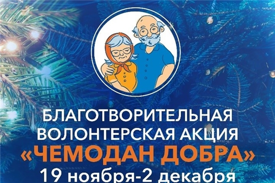 В ЧЭСК стартовала благотворительная волонтёрская акция «Чемодан добра» для помощи пожилым людям