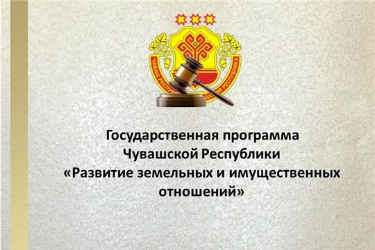 Государственная программа Чувашской Республики «Развитие земельных и имущественных отношений» приведена в соответствие с законом о бюджете