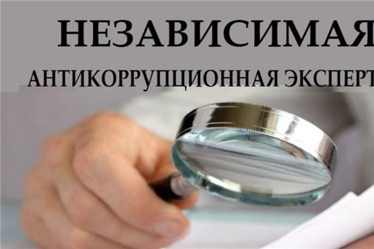 Объявлен конкурс среди независимых экспертов по проведению независимой антикоррупционной экспертизы НПА Чувашии, муниципальных НПА и их проектов