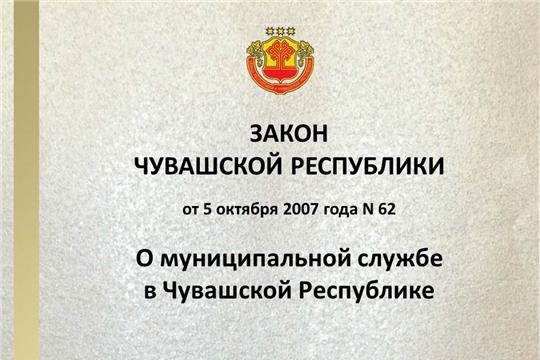 Вносятся изменения в Закон Чувашской Республики «О муниципальной службе в Чувашской Республике»
