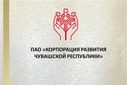 Объявлен прием заявлений от кандидатов на должность генерального директора ПАО «Корпорация развития Чувашской Республики»
