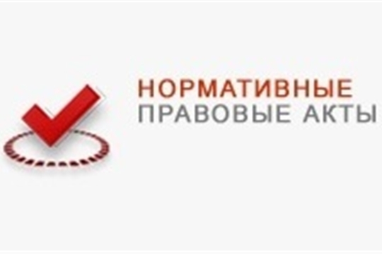 Внесены изменения в Законы Чувашской Республики
