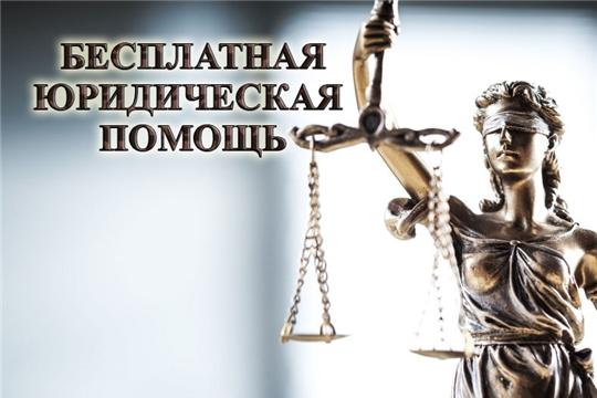 В Чувашской Республике расширили перечень категорий граждан, имеющих право на получение бесплатной юридической помощи