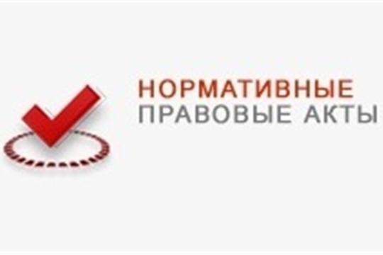 Зарегистрированы нормативные правовые акты органов исполнительной власти ЧР