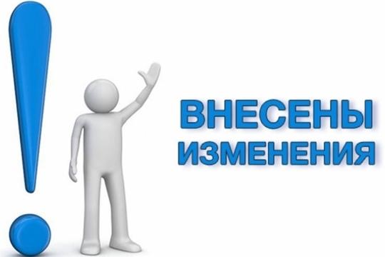 Внесены изменения в Положение о  Государственной службе Чувашской Республики по делам юстиции