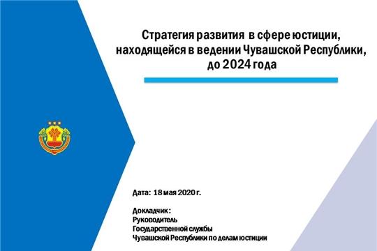 На еженедельном совещании у врио Главы Чувашии рассмотрена Стратегия развития в сфере юстиции до 2024 года