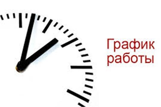 О работе нотариальных контор в Чувашской Республике в период с 12 мая 2020 года до особого распоряжения при улучшении санитарно-эпидемиологической обстановки