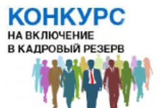 Госслужба Чувашии по делам юстиции объявляет конкурс на включение в кадровый резерв для замещения должностей государственной гражданской службы Чувашской Республики