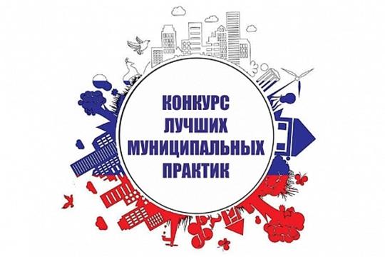 Продолжается прием конкурсных заявок для участия в региональном этапе Всероссийского конкурса «Лучшая муниципальная практика»