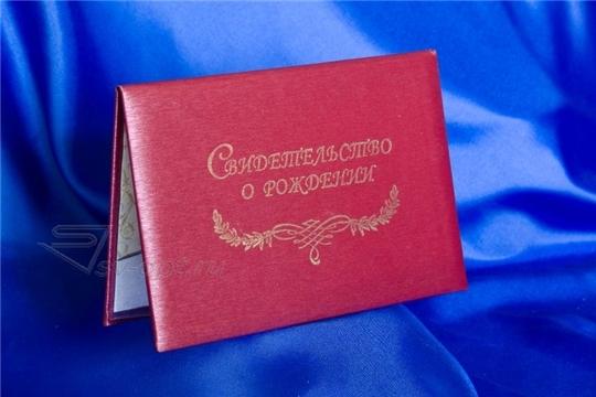 В мае в отделе ЗАГС администрации Московского района г. Чебоксары выдано 185 свидетельств о рождении