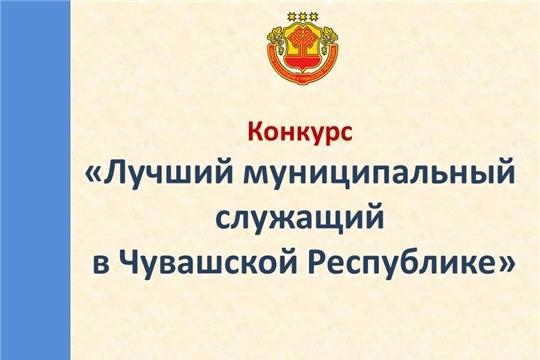 Продлен прием документов для участия в конкурсе «Лучший  муниципальный служащий в Чувашской Республике»