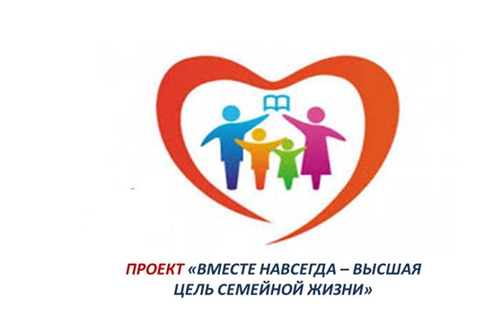 Во Дворце бракосочетания г. Чебоксары психологи проводят занятия для семейных пар и будущих молодоженов