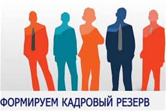 Объявлен конкурс на включение в кадровый резерв для замещения должностей государственной гражданской службы Чувашской Республики