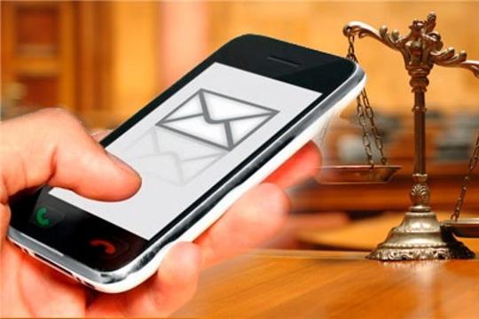 СМС-извещение является современной формой оповещения участников судебного процесса