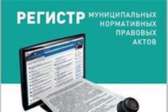 Продолжается ведение регистра муниципальных нормативных правовых актов Чувашской Республики