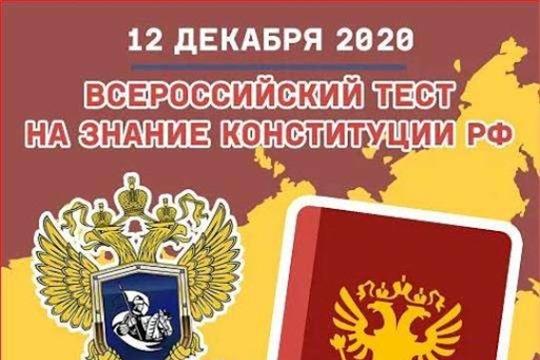 12 декабря 2020 года пройдет Всероссийский тест на знание  Конституции Российской Федерации