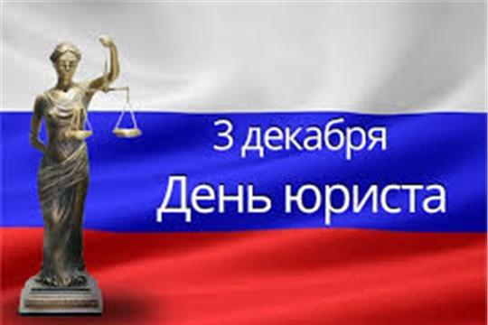 3 декабря – День юриста!
