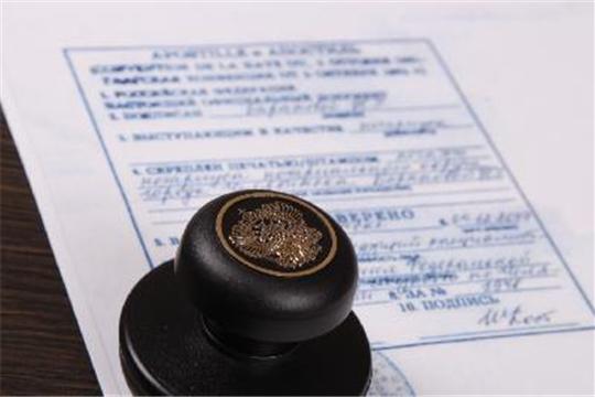 За ноябрь 2020 года легализован 21 документ о регистрации актов гражданского состояния