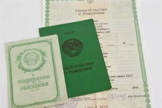 Архивные документы ЗАГСов в помощь для составления родословной