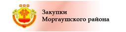 Закупки Моргаушского района
