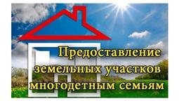 Предоставление земельных участов многодетным семьям