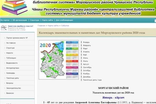 Электронный Календарь знаменательных и памятных дат Моргаушского района на 2020 год
